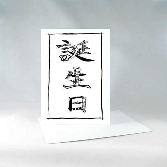 Happy Birthday Japanese Kanji Line Drawing Pen And Ink Card