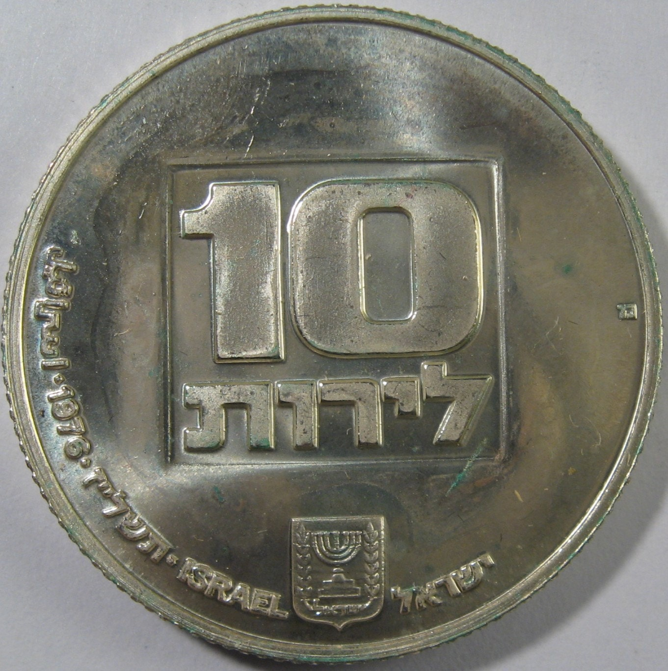 Israel Coin 1976 Israeli 10 Lirot Silver Coin Us Hanukka