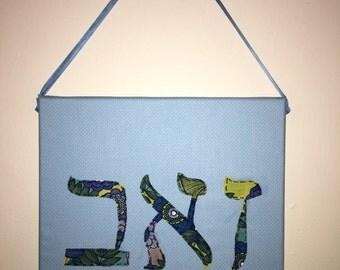 Name in Hebrew