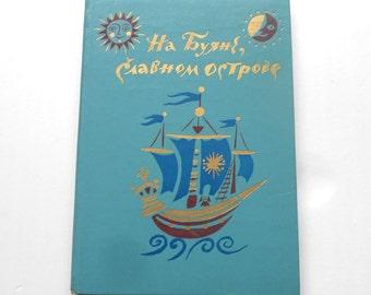 Collection of Russian folklore. 1976. Buyan island. Ilya Muromets. Alyosha Popovich