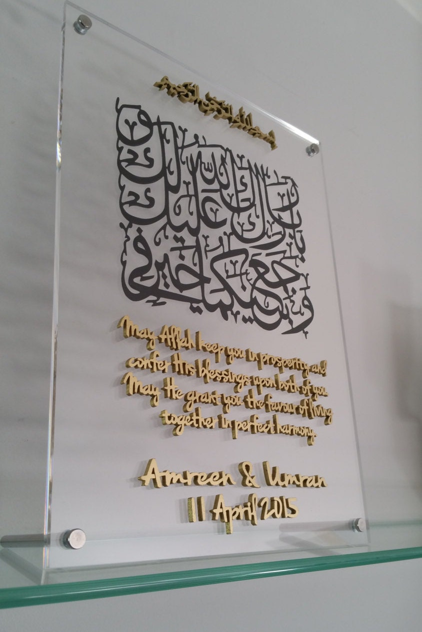 Wedding Gifts For Muslim Couples : Personalised Muslim Wedding Gift Papercut in Acrylic Frame