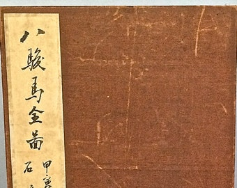 Book Complete Pictures of Eight Noble Steeds-Chinese