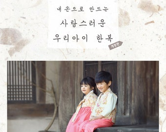 lovely my children's hanbok  by me
