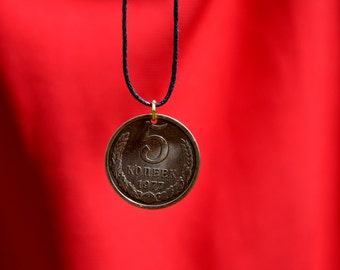 Russian necklace, Coin necklace, USSR, Soviet Union, Vintage necklace, Coin jewelry, Russian Coin, 5 kopeek 1962 year USSR. СССР