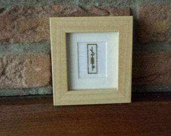 Cross stitch name in ancient Celtic alphabet Ogham
