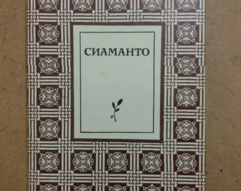 "Book vintage Siamanto ""Anger vine"", verse 1987. Armenian classical poetry Soviet vintage"