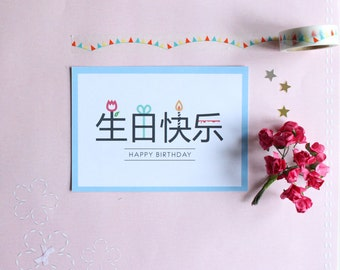 Happy Birthday Postcard, Celebration Postcard, Chinese Postcard