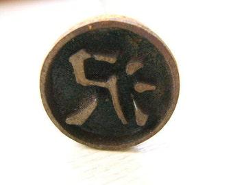 Vintage Japanese Branding Iron - Metal Stamp - Kanji Stamp - Chinese Characters - Japanese Stamp - Marsh Swamp B2-3