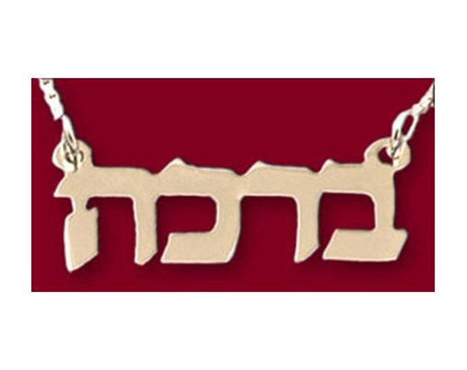 Hebrew Gold Name Necklace - choose from many styles
