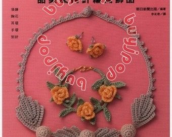 Chinese Edition Japanese Craft Pattern Book A book of Elegant Crochet Lace Doily