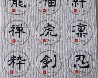 """CLEARANCE Japan Series """"Kanji"""" Art Stickers on Beautifully Textured Paper with Gold Accents."""