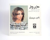 Vintage vinyl record from Lebanese singer FAIRUZ // Live  in San Francisco LP // في سان فرانسيسكو - فيروز //