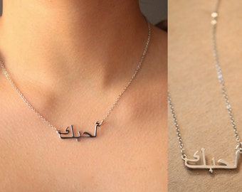 I love You In Arabic Necklace/ Arabic I love You Necklace/Silver Arabic Necklace/Love Arabic Necklace/I love You Necklace