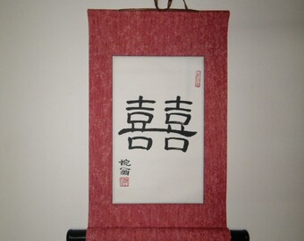 Double Blessing Chinese Calligraphy Wall Scroll Wedding Gift