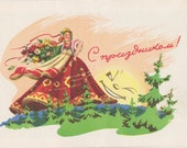Signed. Congratulations Card, Telegram Form by I. Znamensky -- 1963, plain paper (!)