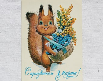 "Illustrator Zarubin Vintage Soviet Postcard. International Women's Day ""March 8""- 1983. USSR Ministry of Communications Publ. Squirrel"