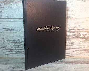 "Alexander Pushkin ""The Queen of Spades"" on Russian - Soviet book - ""Пиковая дама"" Александр Пушкин - Russian book - Book on Russian"