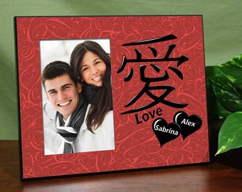 Chinese Love Symbol Personalized Frame, Custom Couples Picture Frame
