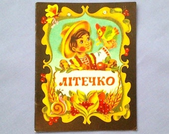 "Ukrainian poetry - ""Summer"" / Childrens book in Ukrainian / Ukraine, 1980."