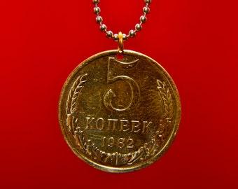 USSR necklace jewelry pendant. Russian necklace. 5 koneek russia 1982. СССР. Choose Year