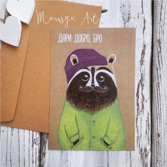 Postcard Prints - Bearded raccoon