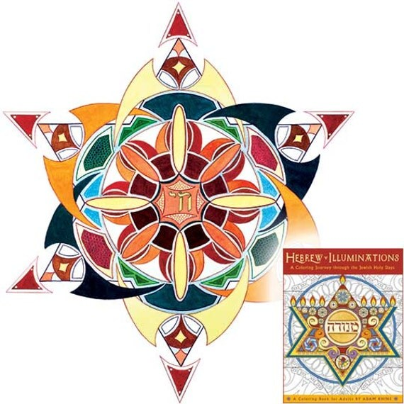 Chai 5764 - Life - Judaica Hebrew Art Signed Gift Print by Adam Rhine + Free Jewish Adult Coloring Book