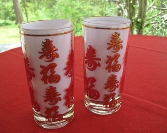 Set of 2 12 Ounce Oriental Drinking Glasses, Vintage Water Glasses