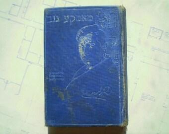 Motke The Thief - Motke Ganev - by Sholem Asch - 1916 - Antique Yiddish Novel - Mottke The Thief - Shalom Ash