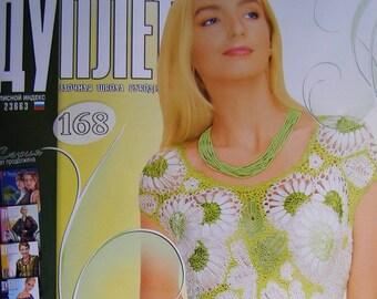 DUPLET 168 Irish Lace dress,skirt. Crochet patterns magazine