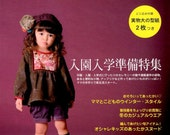 10% off Cucito 2013 Winter & Early Spring -- Japanese Sewing Magazine (Out of print)