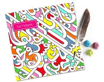 Contemporary Eid Mubarak Arabic Calligraphy Cards, Eid Greeting Cards, Islamic Cards, Muslim Cards