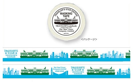 Carnet star limited edition masking tape sampler du voyageur - Masking tape traduction ...