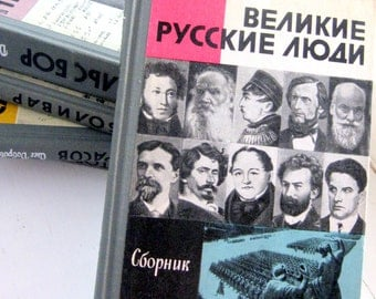 Great Russian People Collection of biographies Vintage Russian Book  Life of Famous People 1981  Series of biographies