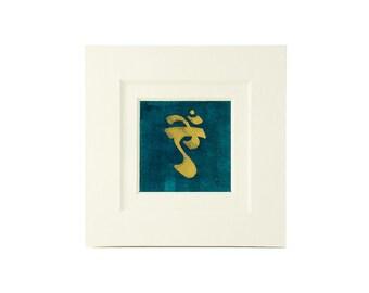 Sanskrit calligraphy, mantra, Devanagari, hand lettering, yoga art, miniature art, Calligraphy art, original art, Saraswati Aim Bija Mantra