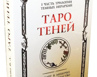 Tarot Of The Shadows by Sklyarova
