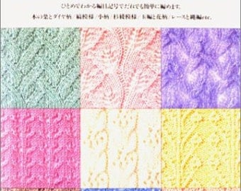 KNITTING PATTERNS 300 BOOK Japanese making pattern Knitting needle