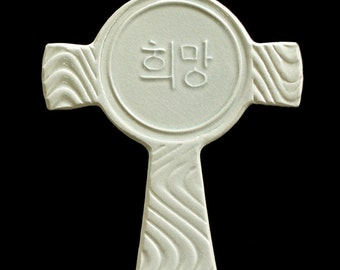 Hope Cross Ornament, Korean