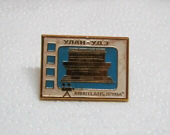 Brass badge 'Ulan Ude. Cinema 'Frendship' Vintage Soviet USSR 80-th Russia Buryatiya. FREE shipping with another items.