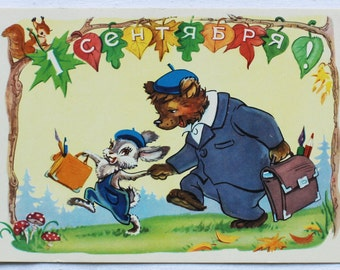 "Illustrator Arbekov Vintage Soviet Postcard ""1st, First Day of School, Back to School"" - 1962. Izogiz Publ. Bear, Hare, Squirrel, Forest"