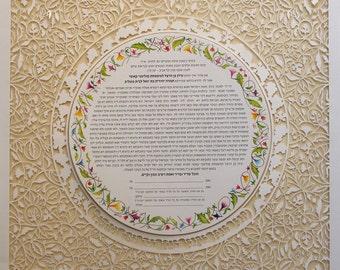 Papercut ketubah, Modern Ketubah, Marriage Certificate, wedding vows, Jewish wedding ketubah, Custom Ketubah, Watercolor ketuba, ketuba