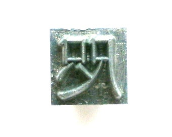 Vintage Japanese Typewriter Key - Japanese Stamp - Kanji Stamp - Metal Stamp - Chinese Character -  Foot Measure during the Zhou Dynasty