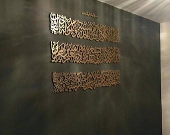 LARGE Ayatul Kursi (Verse of the throne) Stunning Islamic Wall Art Calligraphy 3D Lettering