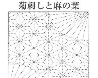 Sashiko Sampler Cloth Hemp Leaves and Chrysanthemum Design Hana Fukin - Traditional Japanese Craft