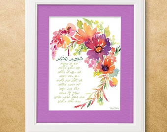 Home Blessing Floral |Watercolor Print - Bircat Habayit Floral Print
