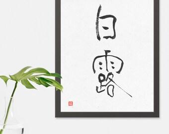 Japanese Kanji 'White Dew' Summer into Autumn Seasonal Printable Art Calligraphy Print Digital Wall Decor