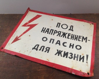 Soviet vintage caution sign High voltage warning sign Soviet warning sign Russian safety sign Industrial home decor