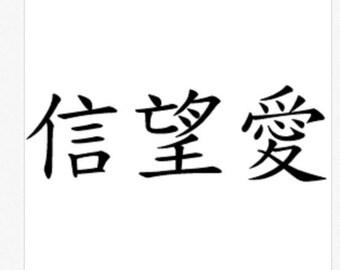 FAITH HOPE LOVE Chinese Tattoo decal vinyl car Laptop sticker Wjite -- NiCE!!
