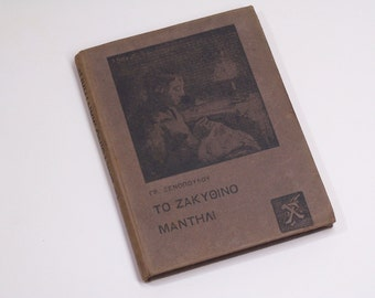 1920's Zakynthino Mantili by Grigoris Xenopoulos in Greek, editions Ganiaris