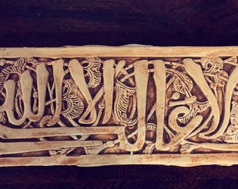 "Alhambra Palace ""Wa lā Galiba illā-llāh"" Islamic Plaque"