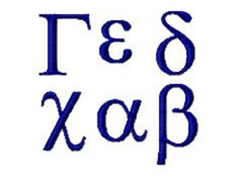 Buy 2, Get 1 Free, Greek Letters Embroidery Font, Instant Download, PES format